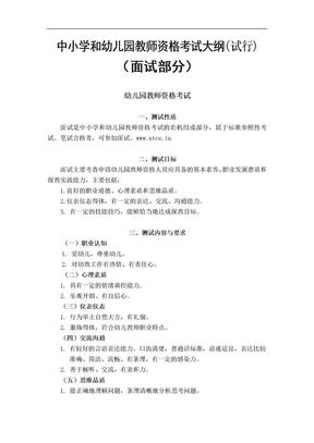幼儿园教师资格证面试大纲(国考).doc