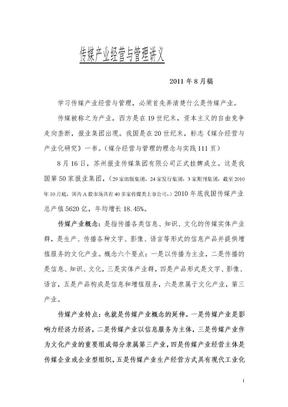 传媒产业经营与管理讲义.doc