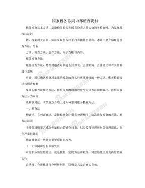 国家税务总局内部稽查资料.doc