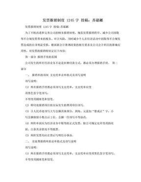 发票报销制度 1245字 投稿:苏鄗鄘.doc