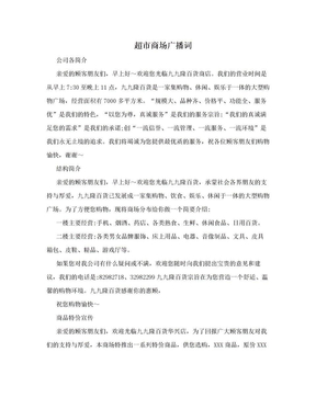 超市商场广播词.doc