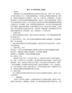 数学广角《植树问题》说课稿[1].doc