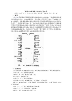 tlc5540中文手册.doc