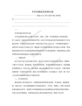 手术室保洁员培训计划.doc