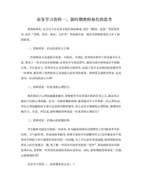 2016教师业务学习资料.doc