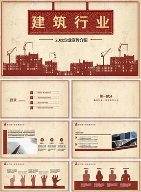 2019年五一劳动节建筑主体PPT模板建筑行业企业宣传介绍PPT