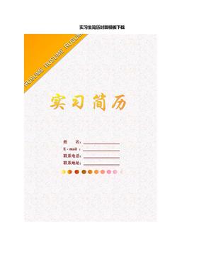 实习生简历封面模板下载.docx