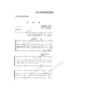 欢乐颂曲谱简谱版.doc