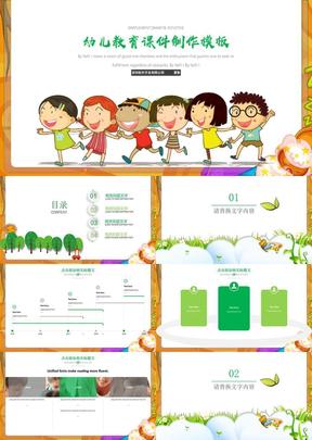 幼儿教育-卡通-活动策划ppt