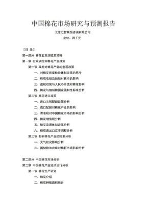 中国棉花市场研究与预测报告.doc
