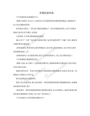 社情民意信息.doc