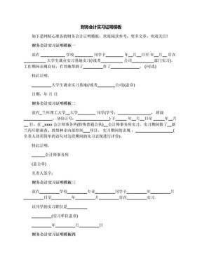 财务会计实习证明模板.docx
