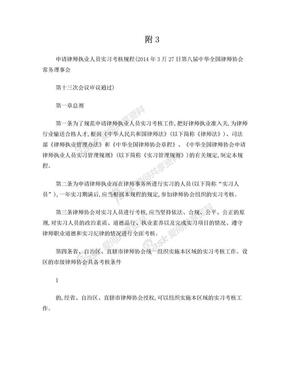 申请律师执业人员实习考核规程.doc