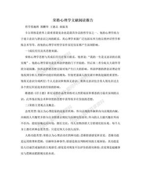 荣格心理学文献阅读报告.doc