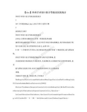 【doc】外科手术切口愈合等级及医院统计.doc