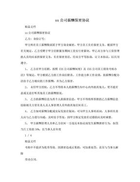 xx公司薪酬保密协议.doc