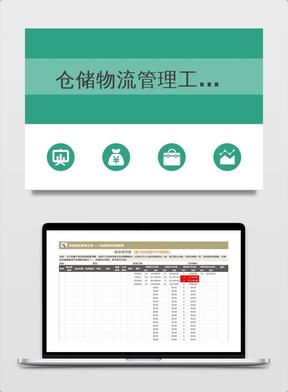仓储物流管理工具库存调节表.xls