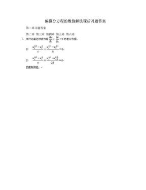 偏微分方程的数值解法课后习题答案.doc