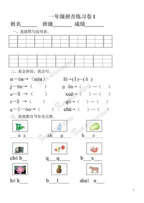 小学一年级拼音知识练习题.docx