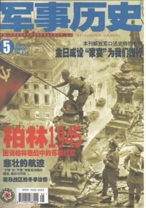 军事历史200505.pdf