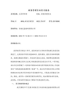 大学财务管理专业实习报告.doc