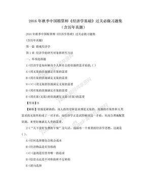 2016年秋季中国精算师《经济学基础》过关必做习题集(含历年真题).doc