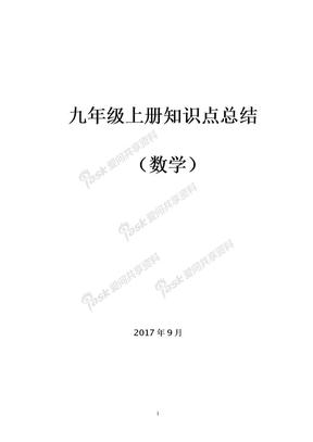 九年级上册数学知识点总结.doc