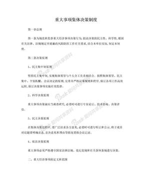重大经济事项集体决策制度-内控.doc