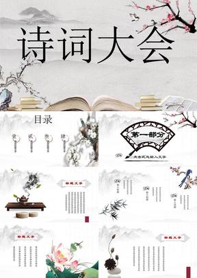 中国风诗词大会古风活动策划ppt模板