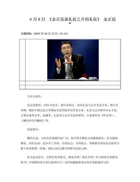 6月8日 《金正昆谈礼仪之介绍礼仪》 金正昆.doc