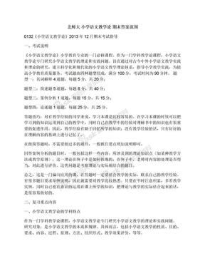 北师大小学语文教学论期末答案范围.docx