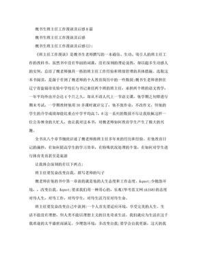 魏书生班主任工作漫谈读后感8篇.doc