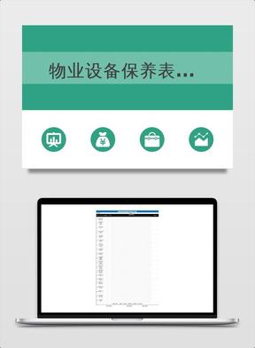 物业设备保养表Excel表格.xlsx