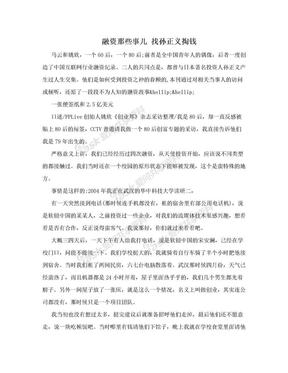 融资那些事儿 找孙正义掏钱.doc