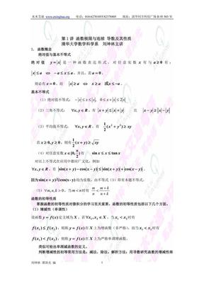 2010水木艾迪高数强化班讲义-1.pdf