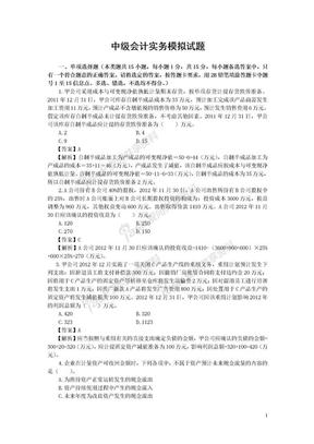 2013年中级会计师考试 复习资料讲义下载.doc