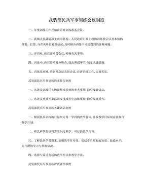 民兵军事训练制度.doc