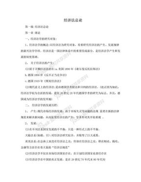 经济法总论.doc
