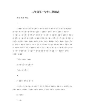 小学二年级乘除法口算题每页80道[1].doc