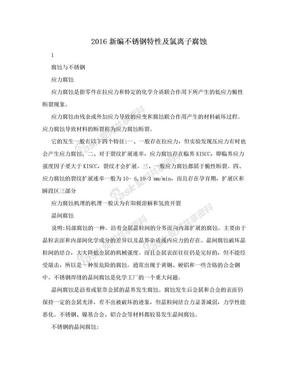 2016新编不锈钢特性及氯离子腐蚀.doc
