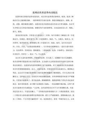 张鸿庆传形意拳内功练法.doc