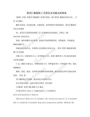 薏苡仁酯提取工艺优化及其滴丸的制备.doc