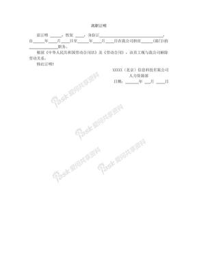 离职证明模板2017.doc