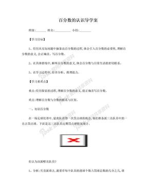 百分数的认识导学案(学案).doc