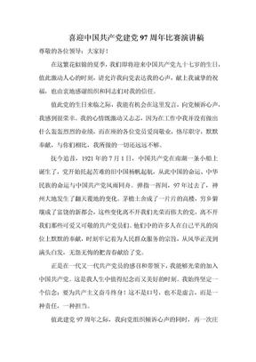 喜迎中国共产党建党97周年比赛演讲稿