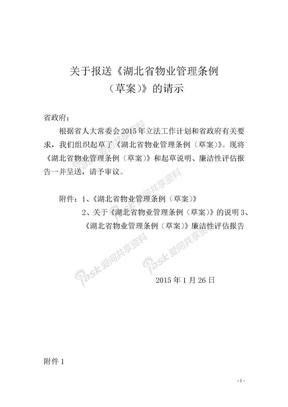湖北省物业管理条例草案..docx