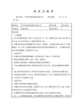 架子工技术交底.doc