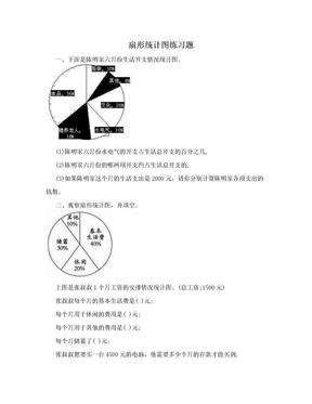 扇形统计图练习题.doc