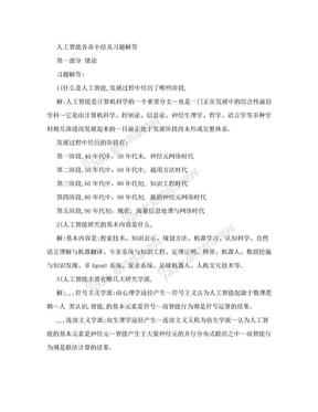 人工智能经典习题集及各章总结(期末考试必备).doc