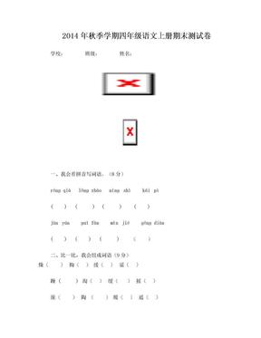 四年级上册语文试卷.doc